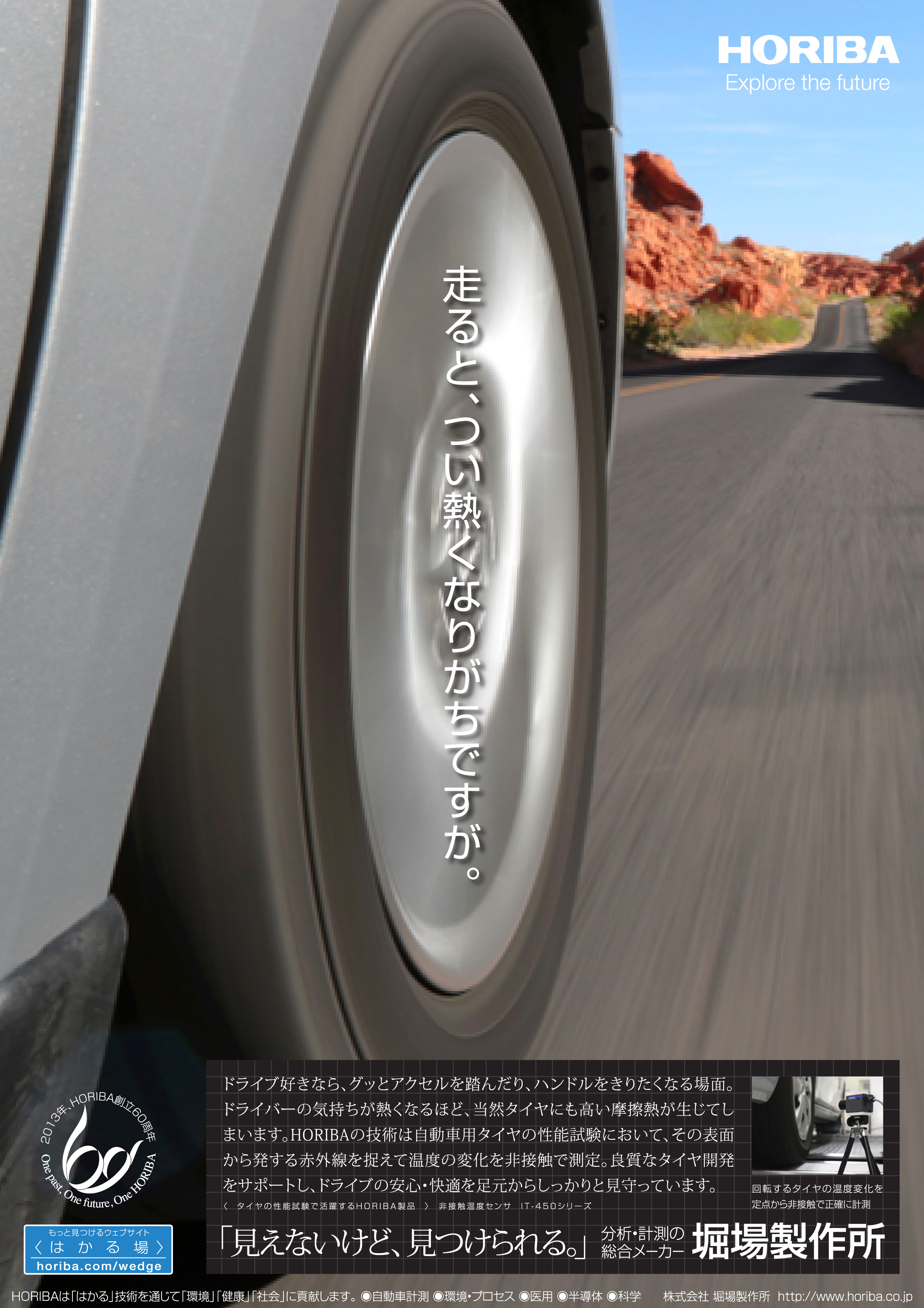 wedge_pict_tire